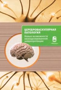 Цереброваскулярная патология - новые возможности низкодозированной нейропротекции